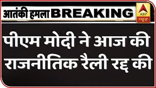 Pulwama Attack: PM Modi's Political Rally Cancelled Today | ABP News