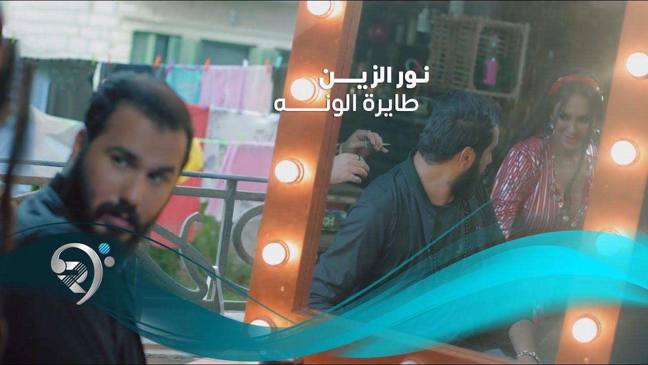 Noor Alzien - Tayra Alwana (Official Music Video) | نور الزين والاستعراضية اليسار - طايره الونه