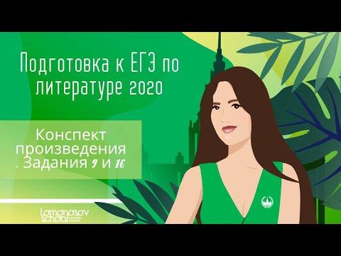 ЕГЭ 2020 по литературе.  Конспект произведения. Задания 9 и 16