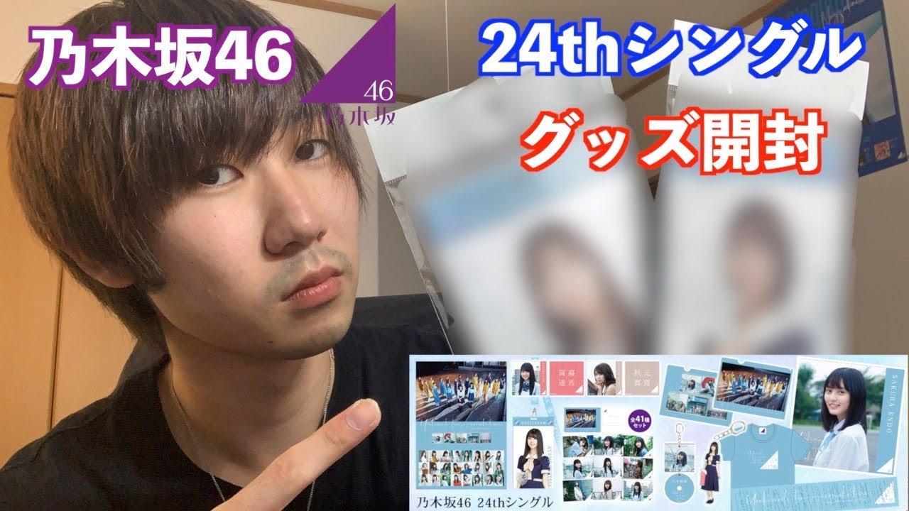 乃木坂 46 24th シングル