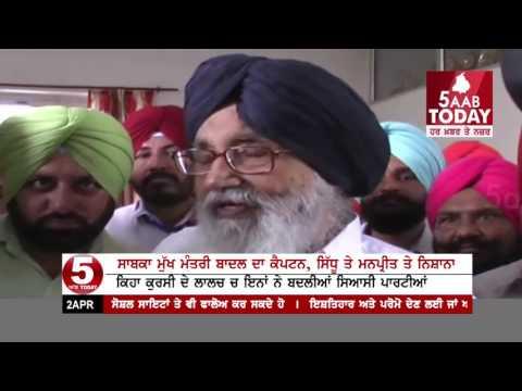 Ex CM Parkash singh Badal Big Attack On Captain Amrinder , Navjot sidhu and Manpreet badal