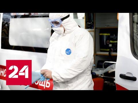 Коронавирус в России - введен режим повышенной готовности. 60 минут от 20.03.20