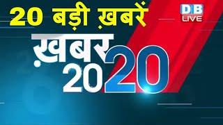 13 AUGUST 2020 | अब तक की बड़ी ख़बरे | Top 20 News | Breaking news | Latest news in hindi | #DBLIVE