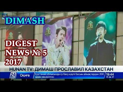 ДИМАШ / DIMASH - Подборка Новостей №5 / Digest News №5 (архив/archive) 2017 (SUB)