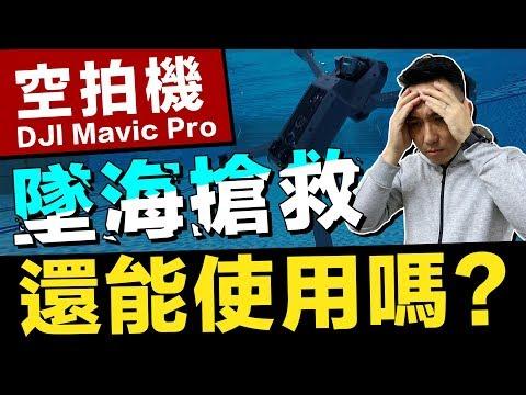 空拍機暴衝 DJI Mavic Pro 掉海裡後撿起來救得回來嗎?「Men's Game玩物誌」