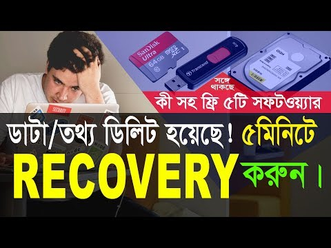 Free Data Recovery Software Download with License key/Serial key