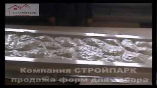 как правильно делать забор (stroypark.kz).avi(изготовление бетонного забора на производственной форме компании