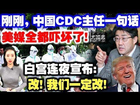 刚刚,中国CDC主任一句话,美媒全都吓坏了!白宫连夜宣布:改!我们一定改!