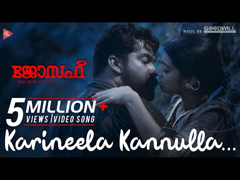 Joseph Movie | Video Song | Karineela Kannulla | Ranjin Raj | Karthik | Joju George | Akhila Anand