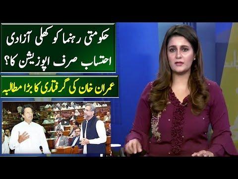 PML N BIG Demand of Imran Khan Arest | Seedhi Baat | Neo News thumbnail
