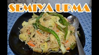 Semiya Upma recipe || Vegetable Vermicelli Upma || Semiya Kichadi Recipe