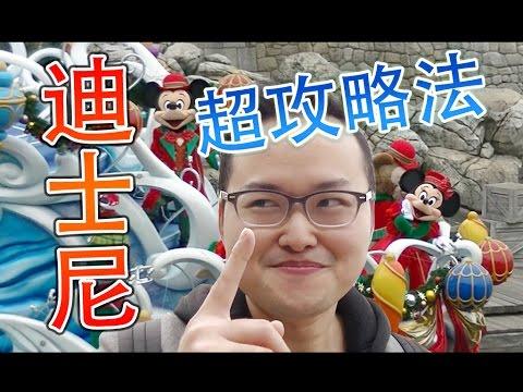 超便利!日本東京迪士尼攻略!只要記得三大要點就可暢玩東京迪士尼!Tokyo Disney《阿倫去旅行》
