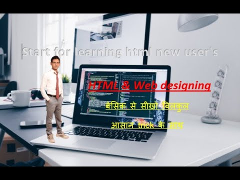 HTML - Start For Learning Html The Easy Way With Css For New User's