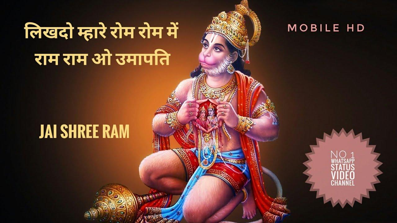 Download Likh Do Mhare Rom Rom Me | New Hanumanji Whatsapp Status Video | Girish Jangid