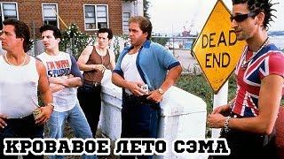 Кровавое лето Сэма (1999) «Summer of Sam» - Трейлер (Trailer)