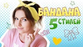 видео Как завязать повязку на голову