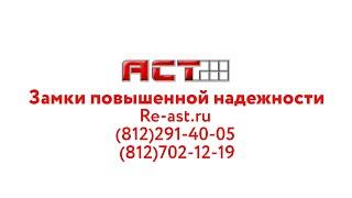Замки для входных дверей(Замки для входных дверей от компании «АСТ» http://re-ast.ru. Фирма «АСТ» предлагает Вам дополнтельный перечень..., 2015-07-08T11:49:17.000Z)