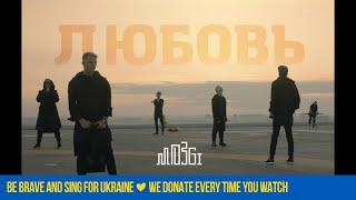 Download MOZGI - Любовь Mp3 and Videos