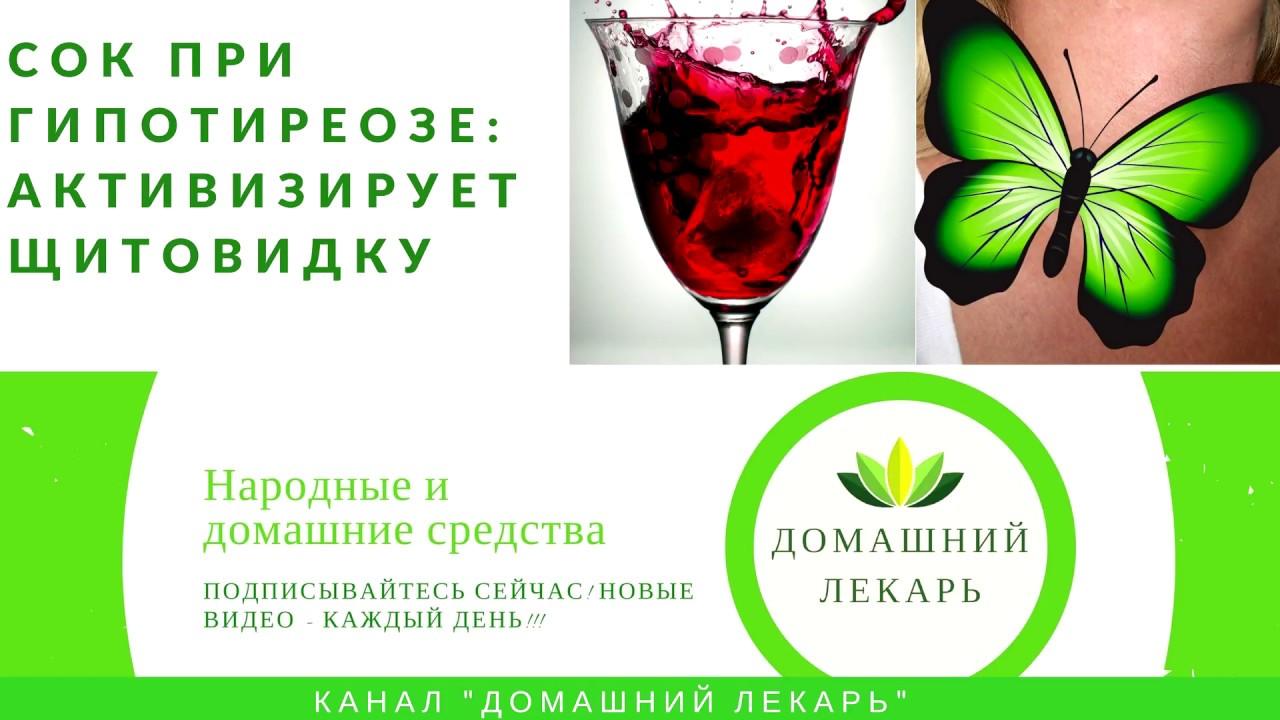 Сок при гипотиреозе: активизация щитовидки - Домашний лекарь - выпуск №26