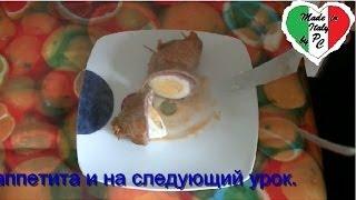 Уроки итальянской кухни № 21  - Рулетики с яйцом и колбасой