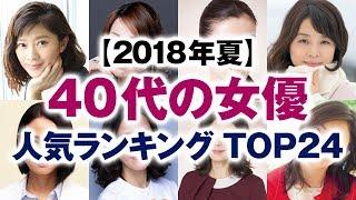 【2018年夏】40代の女優 人気ランキング TOP24