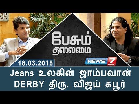 Jeans உலகின் ஜாம்பவான் DERBY திரு. விஜய் கபூர்   Paesum Thalaimai   News7 Tamil