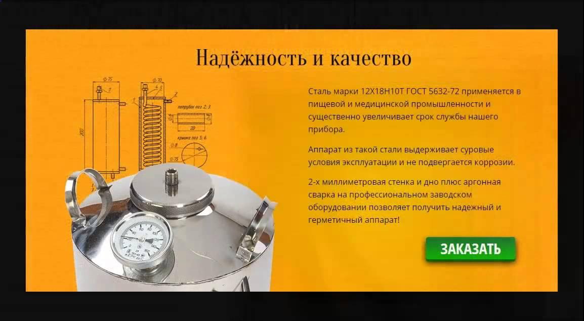 Магарыч самогонный аппарат официальный сайт самогонный аппарат из китая купить в украине