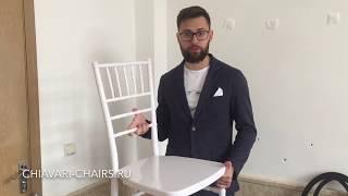 Обзор на белый стул Кьявари из поликарбоната для свадьбы в банкетом зале