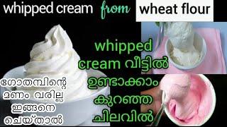 2 tsp ഗോതമ്പ് മാവിൽനിന്ന് WHIPPED CREAM വീട്ടിൽ ഉണ്ടാക്കാം/How to make whipping cream/homley tips ma
