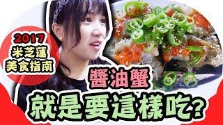 [懶人包#5] 醬油蟹就是要這樣吃! 2間必吃醬油蟹店|Mira