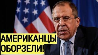 Срочно! Запад В СТУПОРЕ: Заявление Лаврова о санкционном давлении США ПОТРЯСЛО партнеров