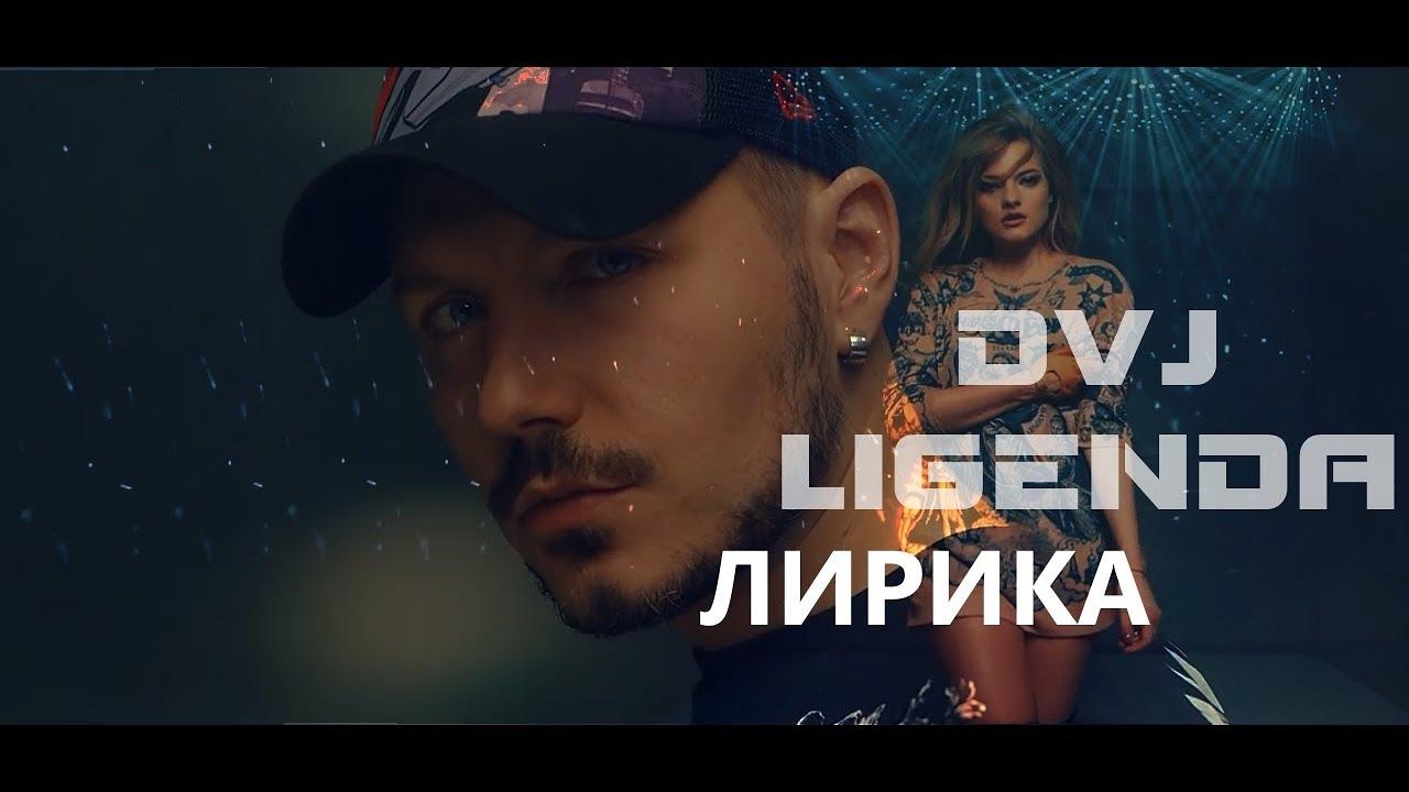 ЛИРИКА DJ ФИЛАТОВА СКАЧАТЬ БЕСПЛАТНО