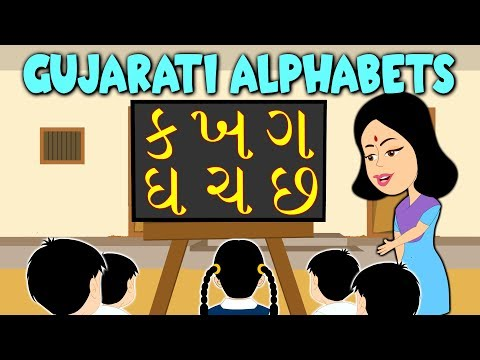 Gujarati Alphabet Song     Gujarati Balgeet Nursery Rhymes