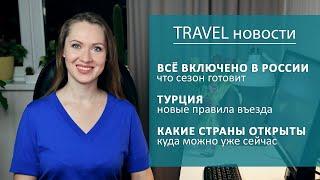 Travel новости сезон в России Турция и новые правила въезда Греция Тунис Куба Черногория и др