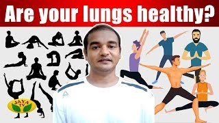 Are your lungs healthy?   Yoga Trainer   Vengat Ganesh   Jaya Tv