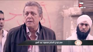 ست الحسن: مصر تودع الساحر محمود عبدالعزيز