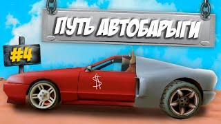 ПУТЬ АВТОБАРЫГИ на ARIZONA RP в GTA SAMP #4