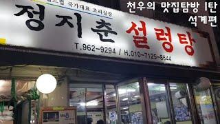 [천우의 맛집탐방] 맛…