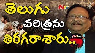 Krishnam Raju Praises Rajamouli after Watching Baahubali 2 Movie || Baahubali Review || NTV