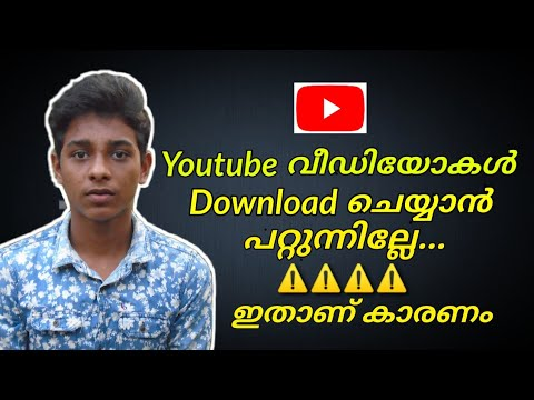 youtube video downloading problem solution malayalam | Arshad vlogs