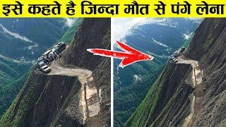इसे कहते है ज़िंदा मौत से पंगे लेना 10 most dangerous roads in the world, earth adventure, unusual