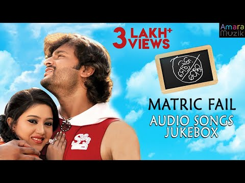 Matric Fail Odia Movie || Audio Songs Jukebox HQ | Anubhav Mohanty, Barsha Priyadarshini