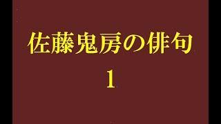 佐藤鬼房の俳句。1