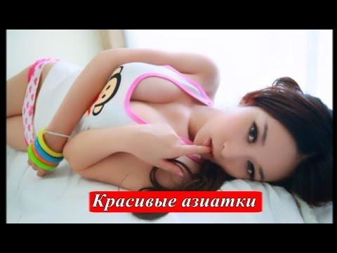 сексуальные красивые фото азиатки