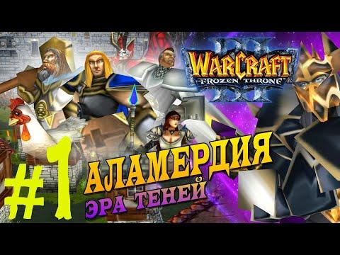 АЛАМЕРДИЯ: ЭРА ТЕНЕЙ! - РЕЛИЗ ДОП КАМПАНИИ! - ШЕДЕВР?! (Warcraft III: The Frozen Throne)#1