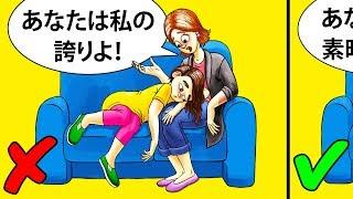 思春期の子どもに言ってはいけない10の言葉 thumbnail
