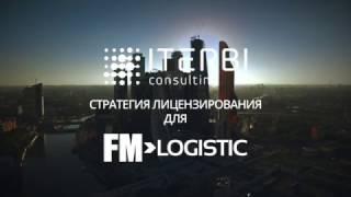 Стратегия лицензирования для FM Logistic