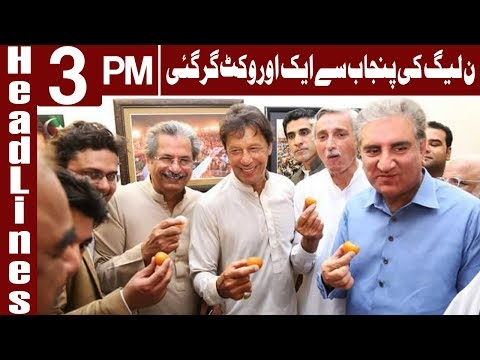 One More Wicket Down Of PMLN From Punjab - Headlines 3PM - 14 April 2018   Express News