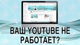 Ваш YouTube не работает? | Что делать?