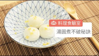 湯圓煮不破秘訣 How To Cook Sweet Rice Dumpling ( Tangyuan )
